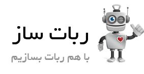 ربات ساز